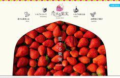 恋する果実「ほさか農園」 | Web Design Clip 【Webデザインクリップ】