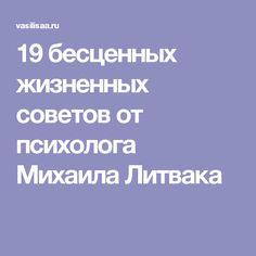 19 бесценных жизненных советов от психолога Михаила Литвака