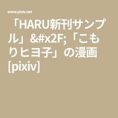 「HARU新刊サンプル」/「こもりヒヨ子」の漫画 [pixiv]