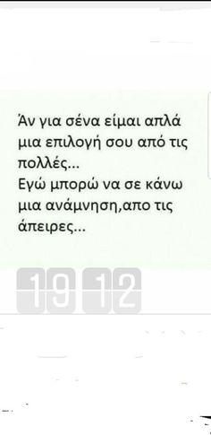 People Talk, Greek Quotes, Cool Words, Truths, Fun Facts, Verses, My Life, Lyrics, Wisdom