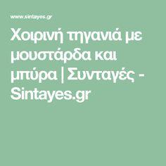 Χοιρινή τηγανιά με μουστάρδα και μπύρα | Συνταγές - Sintayes.gr