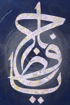 "Marbling with ""Ya Hafiz"" Calligraphy Marble Art, Arabic Art, Islamic Art Calligraphy, Sufi, Graphic Design Art, Mandala, Miniatures, Drawings, Artist"