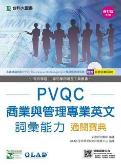 PF80702-PVQC商業與管理專業英文 詞彙能力 通關寶典 - 修訂版(第三版) - 附贈自我診斷系統