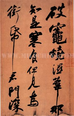 Su Shi's Hanshi Tie Calligraphy