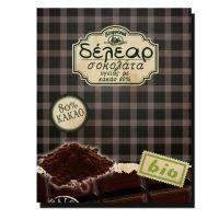 Σοκολάτα Υγείας 80% Κακάο ΒΙΟ - 75g Desserts, Food, Postres, Deserts, Hoods, Meals, Dessert, Food Deserts