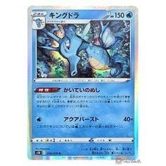 Pokemon 2021 S5R Rapid Strike Master Kingdra Holo Card #019/070
