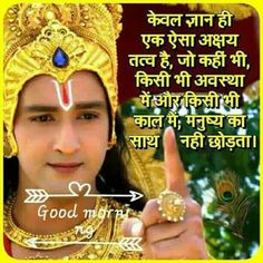 good morning images for whatsapp in hindi Krishna Quotes In Hindi, Hindu Quotes, Radha Krishna Love Quotes, Lord Krishna, Krishna Leela, Shree Krishna, Krishna Images, Radhe Krishna, Hindi Good Morning Quotes