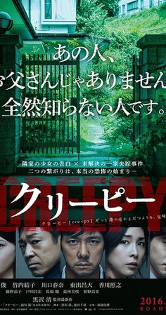 Directed by Kiyoshi Kurosawa.  With Hidetoshi Nishijima, Yûko Takeuchi, Toru Baba, Ryôko Fujino. Takakura is a former detective. He receives a request from his ex-colleague, Nogami, to examine a missing family case that occurred 6 years earlier. Takakura follows Saki's memory. She is the only surviving family member from the case. Meanwhile, Takakura and his wife Yasuko recently moved into a new home. Their neighbor, Nishino, has a sick wife and a young teen daughter. One day, the daughter…