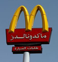 Ubiquitous Mcdonalds. Love the words in Arabic!