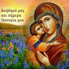 Holy Family, Madonna, Wise Words, First Love, Mona Lisa, Artwork, Strength, Sagrada Familia, Work Of Art