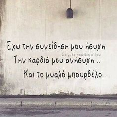 Εξυπναδες Book Quotes, Words Quotes, Me Quotes, Motivational Quotes, Inspirational Quotes, Sayings, Miss U Quotes, Speak Quotes, Street Quotes
