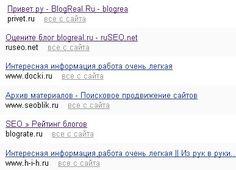 Яндекс.Вебмастер, ссылки с каталогов,досок и бесплатных блогов