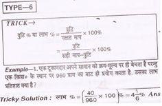 Math Formula Chart, Maths Solutions, Gk Knowledge, Math Formulas, Basic Math, Previous Year, Mathematics, Facts