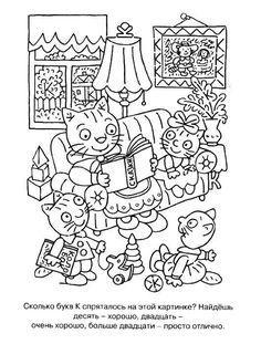 Раскраска Мама кошка читает сказку отятам ,кошки. сказки, буквы, К, ,раскраски найди букву,