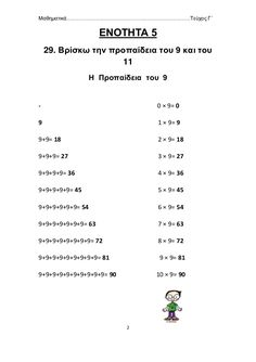 β΄ δημοτικού μαθηματικά γ΄ τεύχος Maths, Words, School, Horse