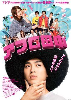 Japanse Sex komedie