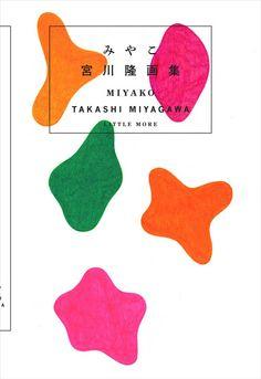 Miyako by Takashi Miyagawa - Kazunari Hattori