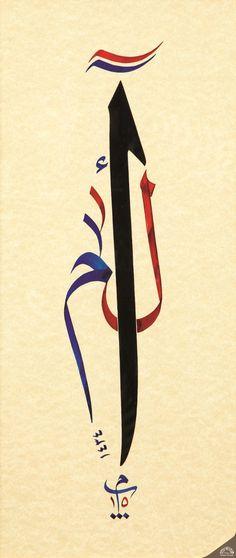 Mustafa Pekşen / 17.Devlet Türk Süsleme Sanatları Yarışması (2013). Hüsn-i Hat Yarışması Sergileme 2013.Celi Sülüs Celi Nesih Hüsn- Hat. 27 x 50 cm./Sanat,17.Devlet Türk Süsleme Sanatları Yarışması (2013),Hüsni Hat Yarışması Sergileme 2013,Güzel Sanatlar Genel Müdürlüğü,GSGM,Türk Süsleme Sanatları,Mustafa Pekşen,Bakara Suresi 1. Ayet (Elif,Lam,Mim)