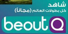 إتهام موجه لعربسات ببث قناة القرصنة beoutQ Technology News