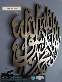 solid art with metal or mirror skin option Islamic Decor, Islamic Wall Art, Islamic Gifts, Name Plaques, 3d Wall Art, Art Sculpture, Craft Shop, Islamic Calligraphy, Lettering