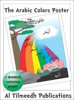 Arabic Worksheets | Arabic Books | اوراق عمل| كتب للاطفال| Arabic Playground
