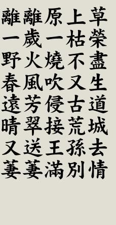 Li Bai -  https://allpoetry.com/poem/13684620-Lush--Lush-the-Grass-by-Bai-Juyi-by-Stanton-Hager