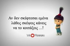 Greek Love Quotes, Funny Greek Quotes, Funny Quotes, Sex Quotes, Jokes Quotes, True Quotes, We Love Minions, Flirty Quotes For Him, Funny Statuses