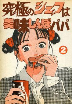 Food (and drink) gifs/screencaps from and anime. Vintage Cartoons, Posters Vintage, Vintage Graphic, Japan Illustration, Magazine Illustration, Retro Kunst, Retro Art, Japan Design, Japanese Graphic Design