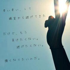 片思い ポジティブ ポエム | 強くなりたいんだ。 の画像を ... I Love You, My Love, Track And Field, Aesthetic Anime, Poems, Language, Japan, Album, Lettering