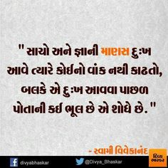 795 Best Hindi Gujarati Saying Images Quotations Quote Manager