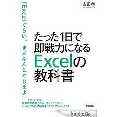 Amazon.co.jp: たった1日で即戦力になるExcelの教科書 電子書籍: 吉田拳: Kindleストア