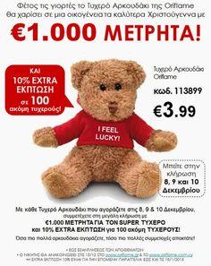 ♕: Κερδίστε €1000 Μετρητά..!!!