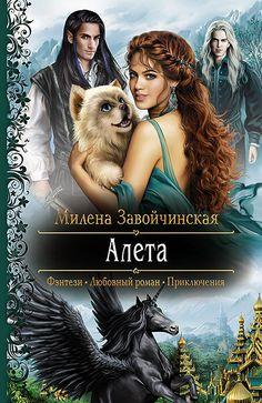 Алета - Милена Завойчинская » Новая электронная библиотека