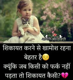 Sad Love Quotes, Girl Quotes, Message For Husband, Attitude Quotes For Girls, Sad Eyes, Heart Touching Shayari, Heartfelt Quotes, Sweet Words, Love Pictures
