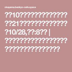 【残10名】勉強カフェ岡山スタジオ【第21回無料見学会】開催します!(10/28,定員:8名) | 勉強カフェ岡山スタジオ(仲間が見つかる大人の自習室&駅前会議室)