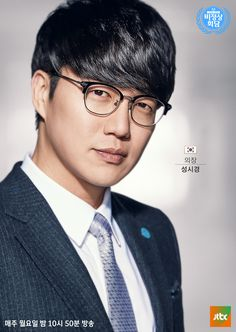 Abnormal Summit- JTBC Sung Si Kyung, Eun Ji, Korean Entertainment, Old Ones, Korean Men, Asia, Gorgeous Men, Singing, Celebs