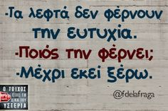Stickers For The Masses - Αστεία και Ανέκδοτα Greek Memes, Funny Greek Quotes, Funny Picture Quotes, Sarcastic Quotes, Funny Quotes, Favorite Quotes, Best Quotes, Funny One Liners, Funny Statuses