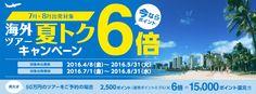 夏トクキャンペーン!7月~8月出発の海外ツアーでポイント『6倍!』キャンペーン