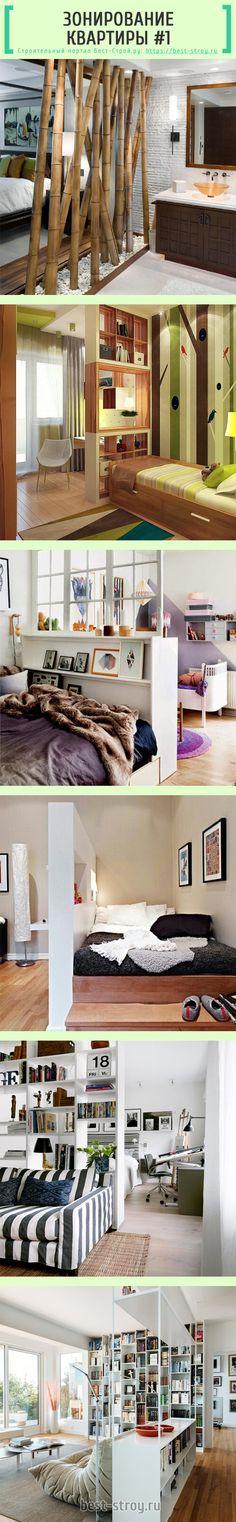 Зонирование гостиной комнаты с помощью перегородок различного дизайна.