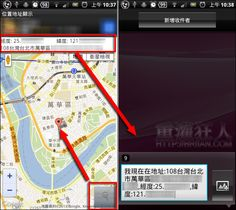 把自己搞丟了嗎?用「位置地址顯示」找出地址或經緯度求救吧!(Android)