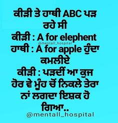 Punjabi Jokes, Punjabi Funny, Laughing Colors, Funny Quotes, Sweet, Funny Qoutes, Humorous Quotes, Hilarious Quotes