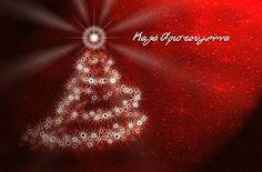 Μεγάλο Αφιέρωμα του Geopolitics για τα Χριστούγεννα ~ Geopolitics & Daily News