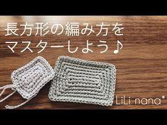 長方形の編み方:細編み【かぎ針編み初心者さん】編み図・字幕解説 Single Crochet Rectangle / Crochet and Knitting Japan - YouTube