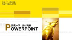 Business PPT templates powerpoint #PPT# background image PPT material library PPT PPT templates ppt background templates ppt dynamic background powerpoint ★ http://www.sucaifengbao.com/ppt/shangwu/
