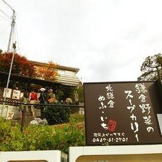 鎌倉散策に来ました❤ (((o(*゚∀゚*)o)))