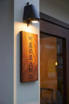 화이트&우드톤 네츄럴 분위기의 12평 카페 인테리어 Signage Design, Cafe Design, Mini Cafe, Store Signage, Cafe Interior, Japanese Design, Glass House, Store Fronts, Exterior Design