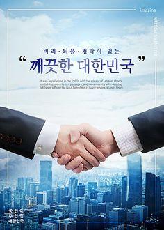 Clean Korea