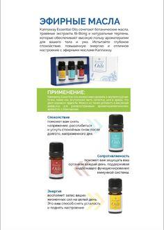 эфирные масла Essential Oils, Essential Oil Uses, Essential Oil Blends