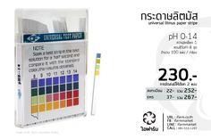 กระดาษลิตมัส (Litmus Paper) วัดกรดด่าง  pH 0-14 ความละเอียด 1 มีแถบสีเทียบค่า 4 จุด เทียบค่าได้ง่าย จำนวน 100 แผ่น/กล่อง   ราคาเพียง 230- เท่านั้น  การจัดส่งมีให้เลือก 2 แบบ คือ 1. แบบลงทะเบียน : 22- รวมทั้งสิ้น 252- หรือ 2. แบบ EMS 37- รวมทั้งสิ้น 267-  ช่องทางการสั่งซื้อ 1. เว็บไซต์ : คลิกที่รูปภาพ 2. LINE ID : @ifarm 3. โทร : 081-555-1297