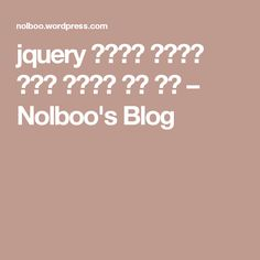 jquery 플러그인 쇼케이싱 해주는 사이트들 간단 정리 – Nolboo's Blog